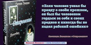 Откровение - Светлана Левашова