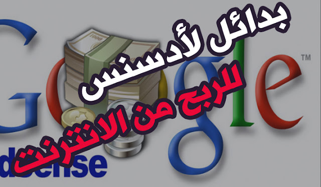 أفضل شركتين منافسة لشركة جوجل أدسنس أضمنها لك شخصيا