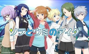 جميع حلقات الأنمي Sora to Umi no Aida مترجم
