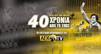 """Το ντοκιμαντέρ της ΑΕΚ για την πορεία μέχρι τους """"4"""" του κυπέλλου UEFA την σεζόν 1976-77"""