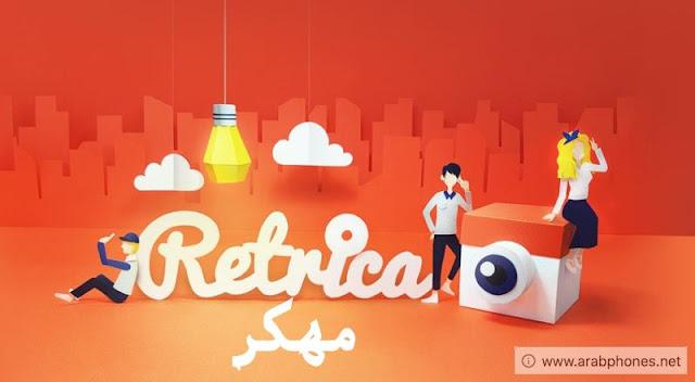 تحميل تطبيق retrica premium apk مهكر مجانا للاندرويد