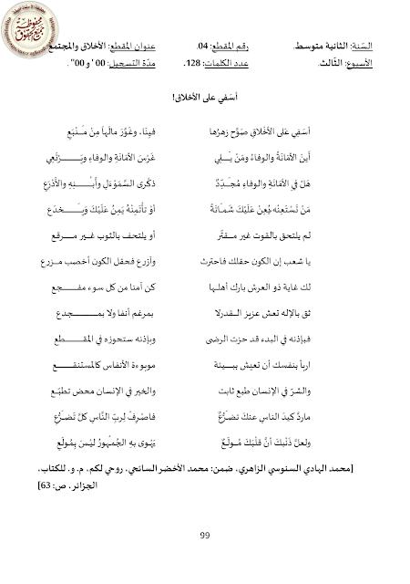 تحضير نص آسفي على الأخلاق لغة عربية للسنة الثانية متوسط الجيل الثاني