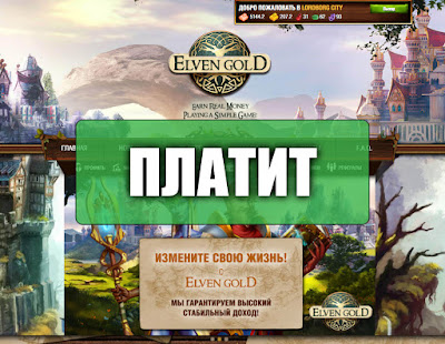 Скриншоты выплат с игры elvengold.com