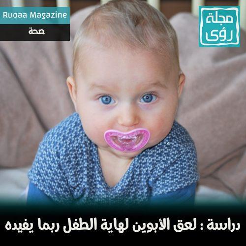 لعق الأبوين لهاية الطفل ربما يقيه من الحساسية !