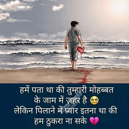 Hume Pata tha Ki Zakhmi Dil Shayari Hindi