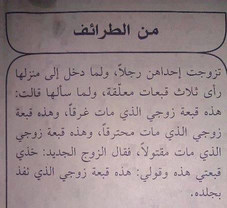 مجلة حكم وأمثال وكلام جميل قصة طريفة فيها حكمة