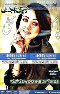 Khawateen Digest February 2016 Read Online