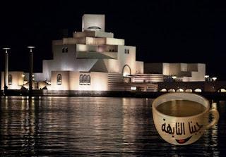 اماكن سياحية في قطر للعوائل- المتحف الاسلامي