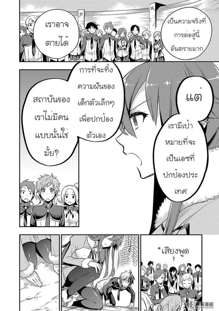 อ่านการ์ตูน Eiyuu Kyoushitsu (Reboot) ตอนที่ 3.2 หน้าที่ 13