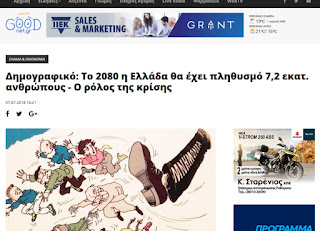 https://www.goodnet.gr/news-item/dimografiko-to-2080-i-ellada-tha-echei-plithusmo-72-ekat-anthropous-o-rolos-tis-krisis.html