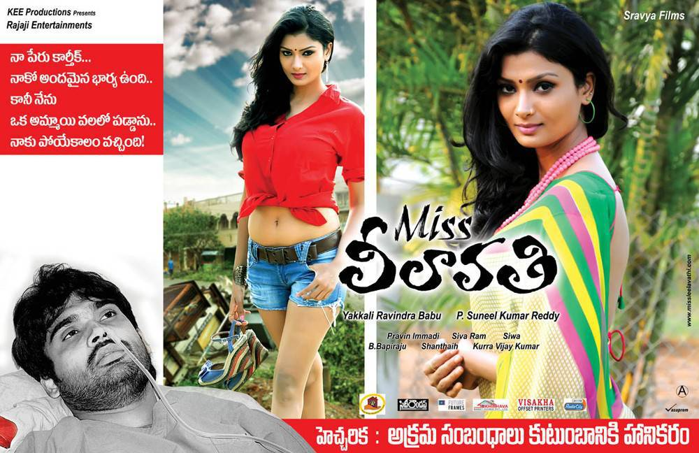 Karthik-Miss Leelavathi Film Posters, Miss Leelavathi Movie Hot HD Wallpapers