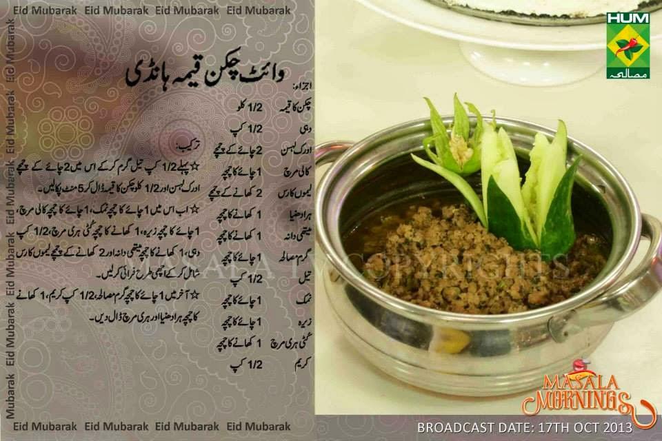 Masala Mornings with Shireen Anwer: White chicken qeema handi