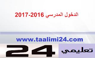 تاريخ الدخول المدرسي بالمغرب 2017
