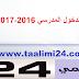 الدخول المدرسي بالمغرب 2016-2017