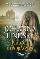 http://www.culture21century.gr/2018/06/kardia-stis-floges-ths-johanna-lindsey-book-review.html
