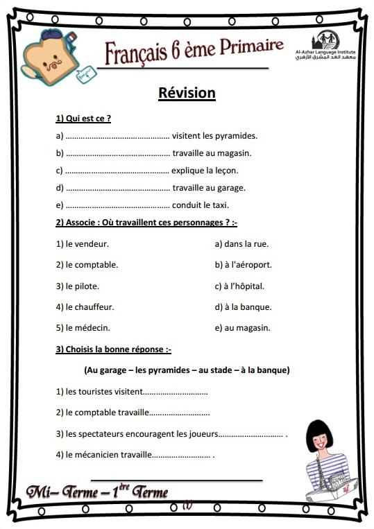 المراجعة النهائية لغة فرنسية لغات للصف السادس الإبتدائي