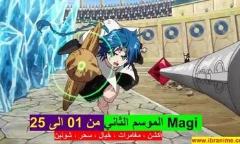 Magi S02 مشاهدة وتحميل جميع حلقات ماجي مملكة  السحر الموسم الثاني من الحلقة 01 الى 12 مجمع