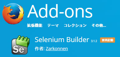Add-ons Selenium Builder