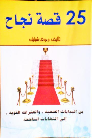 تحميل كتاب المتميزون قصة نجاح pdf