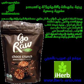 وجبة مقرمشة بالشوكولاتة والسمسم عضوية وصحية من اي هيرب Go Raw, Choco Crunch Sprouted Cookies