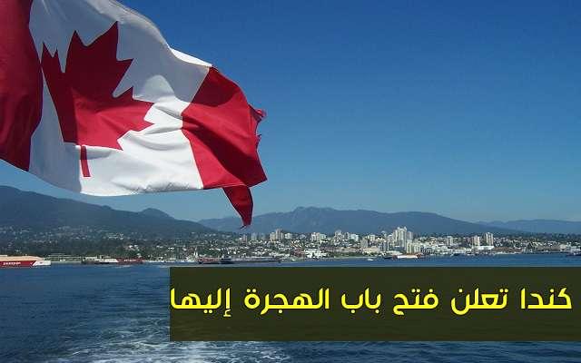 بدون اشتراط عقد عمل أو لغة.. كندا تعلن فتح باب الهجرة إليها للمرة الاولى ...شروط سهلة جدا