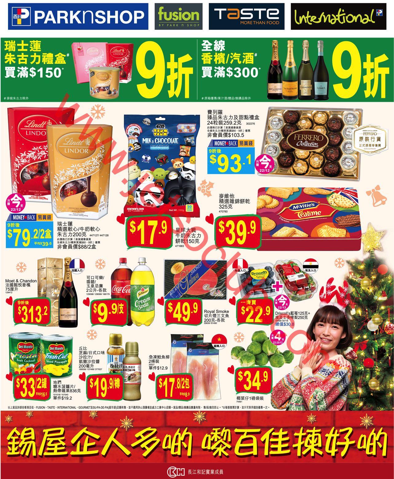 百佳超級市場最新優惠(22/12) ( Jetso Club 著數俱樂部 )