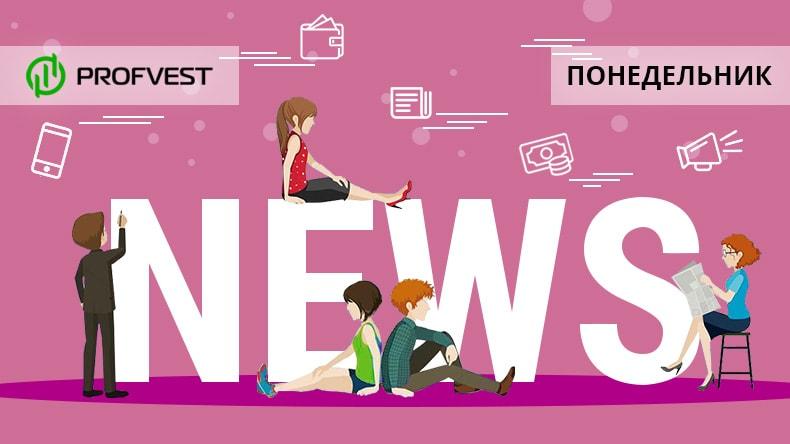 Новости от 18.11.19