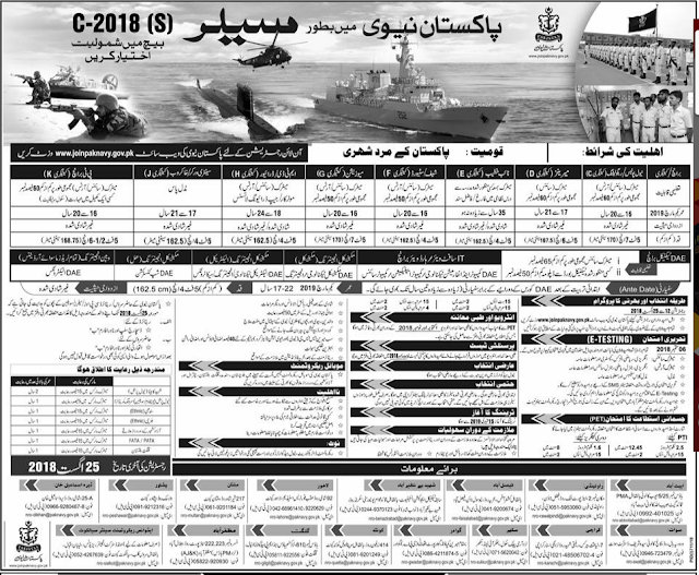 https://www.jobsinpakistan.xyz/2018/08/join-pak-navy-as-sailor.html