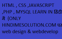 learn html language in hindi , what is table , how to make a website ,hindimesolution.com