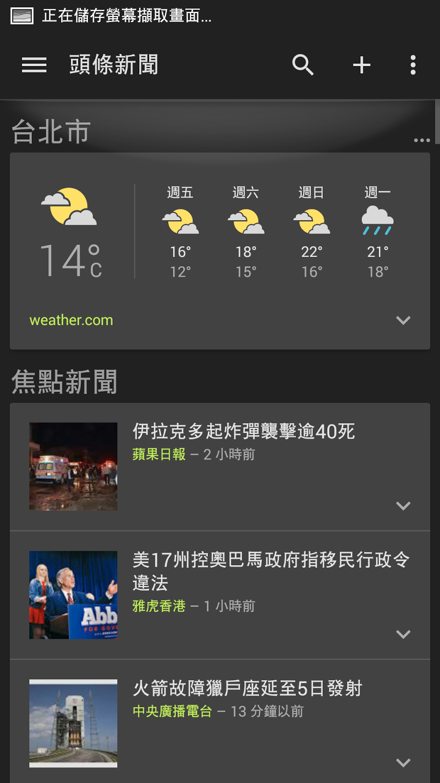 改變行動工作!電腦玩物 2014 最佳 Android App 推薦 Google%2BNews%2Bweather-02