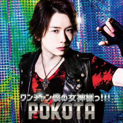 [Single] ぽこた – ワンチャン僕の女神様!!! (2015.08.19/MP3/RAR)