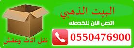 شركة نقل عفش في بحرة