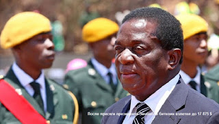 После присяги президента Зимбабве биткоин взлетел до 17 875 $