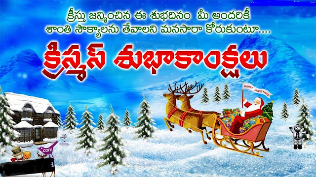 Christmas Day Telugu Images 2019