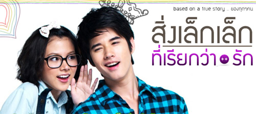 Download Film Little Thing Called Love 2 Sub Indonesia