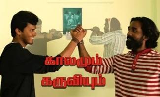 Kalamum Karuviyum – Tamil Short Film 2018
