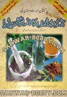 Hikmat Books in Urdu Pdf Books Free Download | Jari Botion Ka Encyclopedia