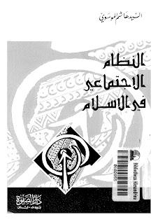 النظام الاجتماعي في الإسلام - هاشم الموسوي