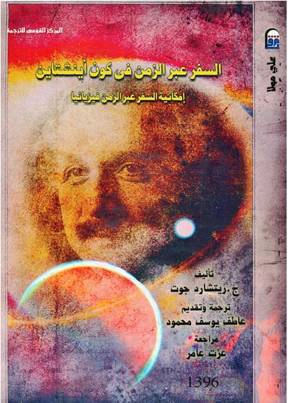 السفر عبر الزمن في كون أينشتاين ( إمكانية السفر عبر الزمن فيزيئياً ).pdf تحميل مباشر