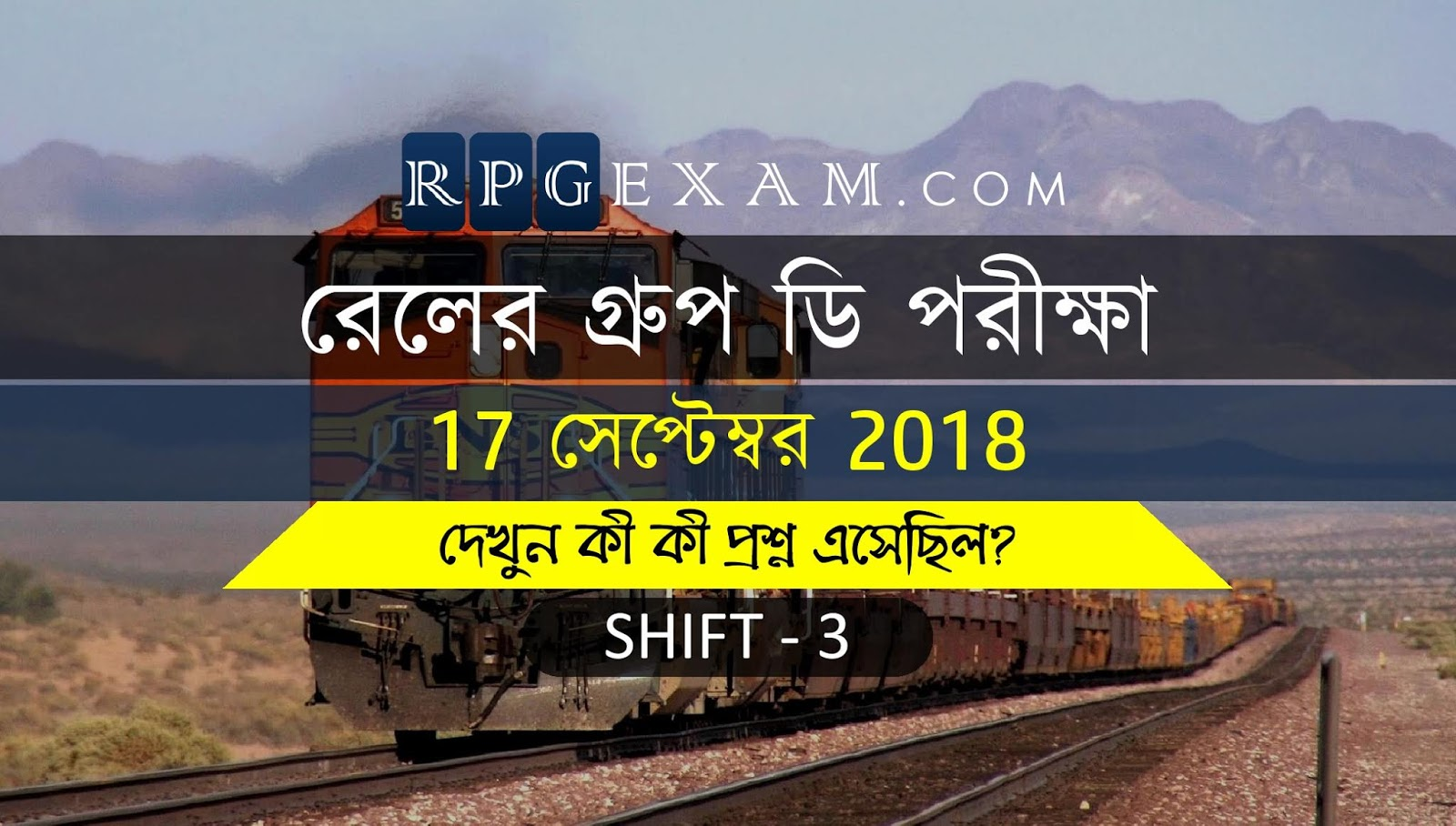 Railway Group D 17 September Shift 3