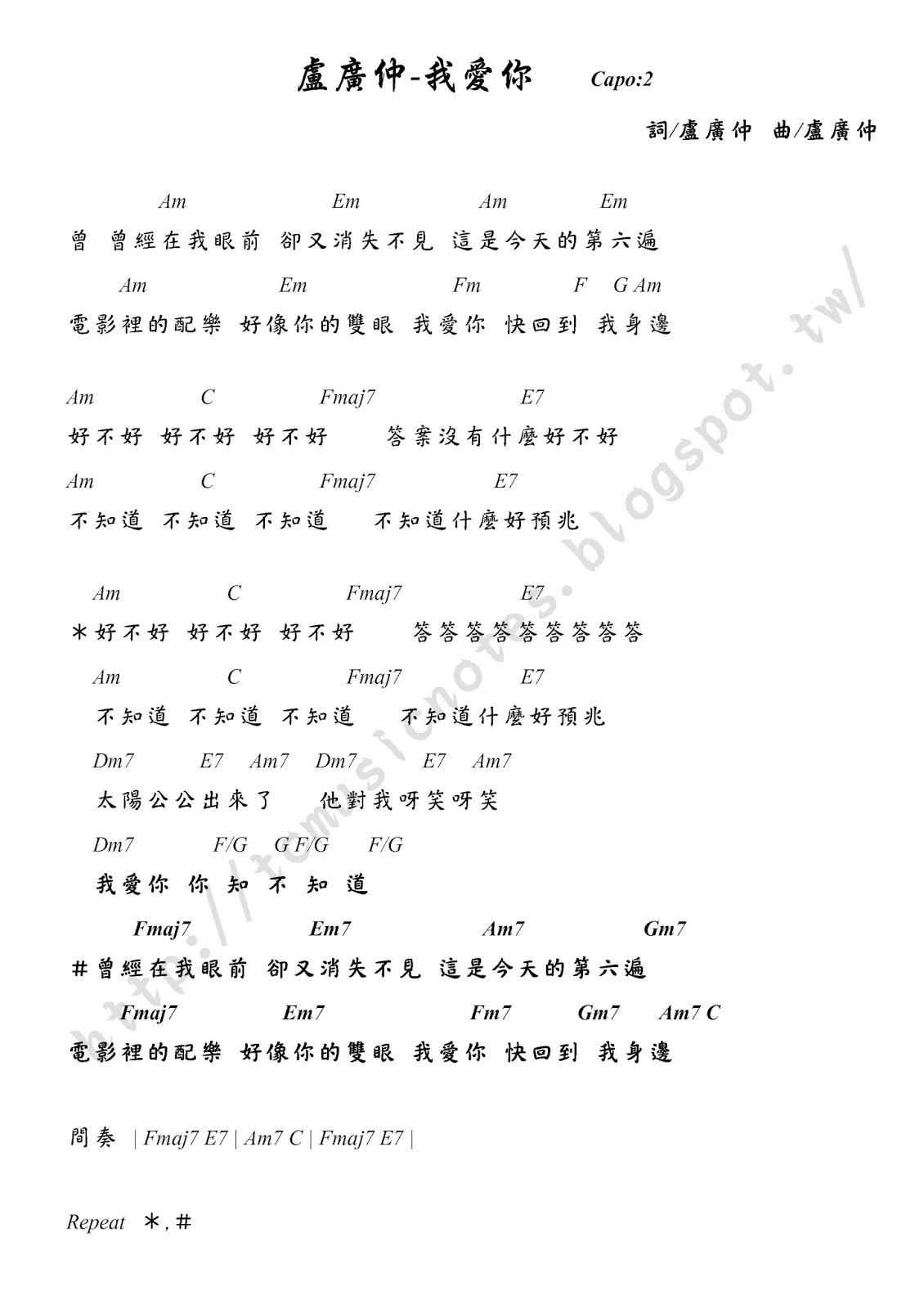 亭竹的音樂工作室: 盧廣仲-我愛你 吉他譜