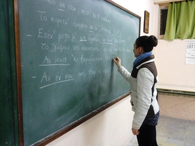Μαθήματα Ποντιακής διαλέκτου στη Μέριμνα Ποντίων Κυριών Δράμας