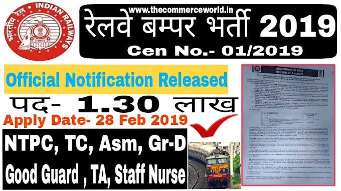 RRB NTPC/ASM Vacancy online Form 2019 (1.3 lakh Post)