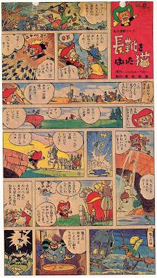 Hayao Miyazaki Comics: Puss in Boots (1969)