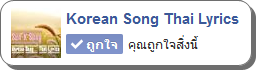 Korean Song Thai Lyrics