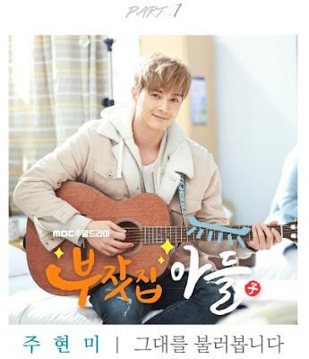 Joo Hyun Mi – Rich Family's Son OST Part. 1 MP3