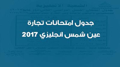 جدول امتحانات تجارة عين شمس انجليزي 2017
