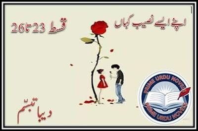 Free download Apny aisy naseeb kahan by Deeba Tabassum Episode 23 to 26 pdf