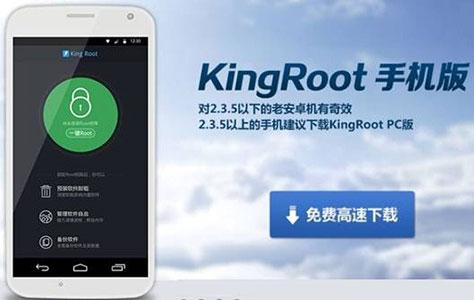 Download Kingroot Apk Terbaru for Android