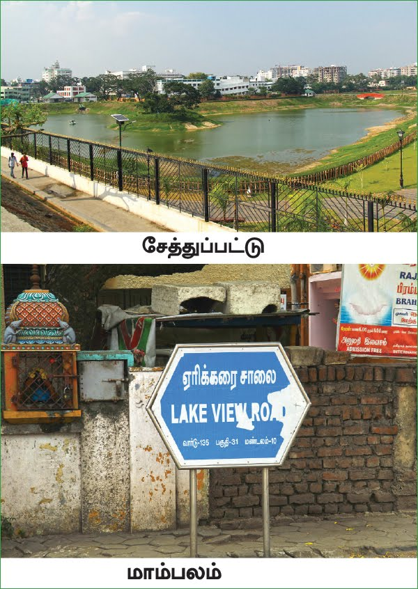 காணாமல்போன சென்னை நீர்நிலைகள்!